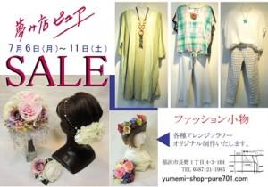 2015-7-6sale